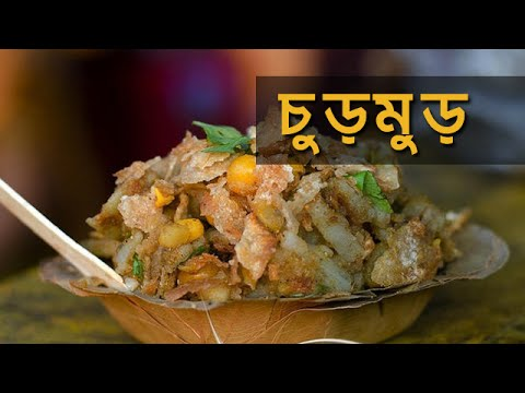 Churmur | Kolkata Food Walk | The Crunchy Food of Street