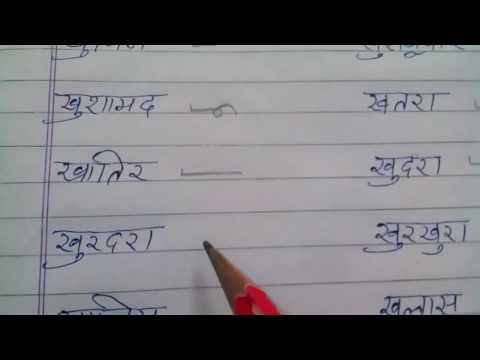 (ख से शुरू होने वाले शब्द-चिन्ह   ) HINDI SHORTHAND