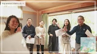 WANINATTE制作レポート03 / Hayamari & etc