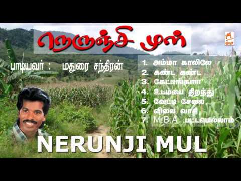மதுரை சந்திரன் பாடிய நெருஞ்சி முள் | Nerunji Mul | Madurai Chandran