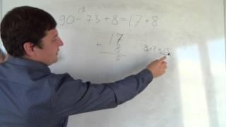 Математика 3 класс. 14 сентября. Вычитание и сложение