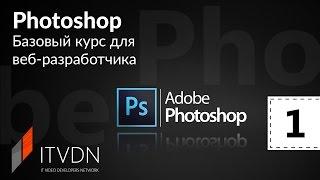 Photoshop для web разработчика. Урок 1. Знакомство с Adobe Photoshop