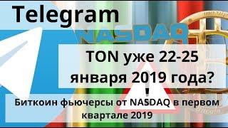 Telegram. TON уже 22-25 января 2019 года? Биткоин ...