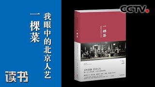 《读书》 20200518 方子春/宋苗 《一棵菜 我眼中的北京人艺》 配角儿大师黄宗洛| CCTV科教
