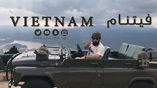ارخص سياحة في العالم فيتنام ! Vietnam Trip