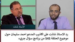 خياط رشيد حمامي يتحدى شيوخ الإسلام وكاشف الشبهات جـ 1  ....... شاهد ماذا حدث له