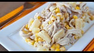 САЛАТ из Курицы с Ананасами и кукурузой. Лучший салат на праздничный стол!
