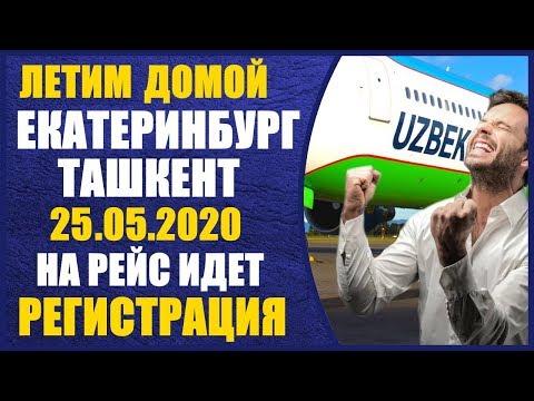 Чартерный рейс!  Екатеринбург - Ташкент 25.05.2020 Идет регистрация