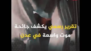شاهد.. تقرير رسمي يكشف جائحة موت واسعة في عدن