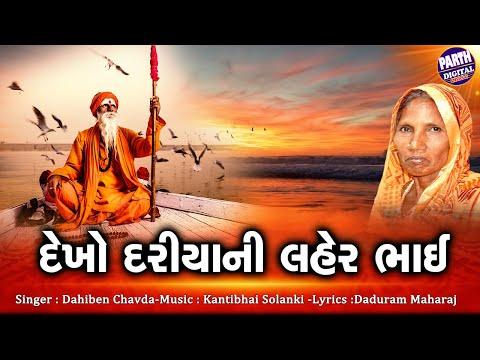 Dekho dariya ki lehri || Dahi ben chavda  || Gujarati bhajan 2017 ||Video song