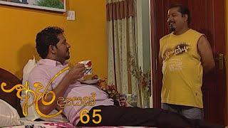 Adara Deasak | Episode 65 | ITN Thumbnail