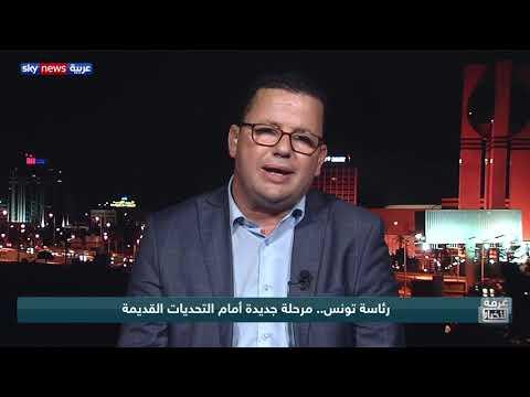 رئاسة تونس.. مرحلة جديدة أمام التحديات القديمة  - نشر قبل 5 ساعة