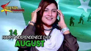 Pashto New Dilruba song 14 August Song 2018 Pakistan Zindabad 14 august Songs