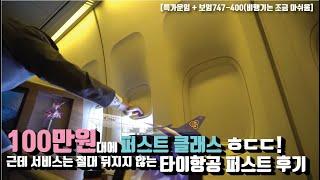 타이항공 퍼스트클래스 리뷰 이건 정말 말도안됩니다. 이륙부터 착륙까지 탑승기 영상