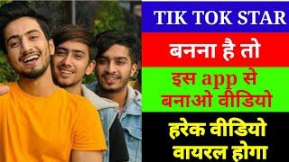 تطبيق مفيد جدا بالنسبة تيك توك creater|كيفية استخدام vizmato التطبيق في الهندية|