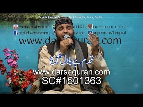 (SC#1501363) ''Qadam Hai Bilal (RA) Aaj'' - Hafiz Abu Baker