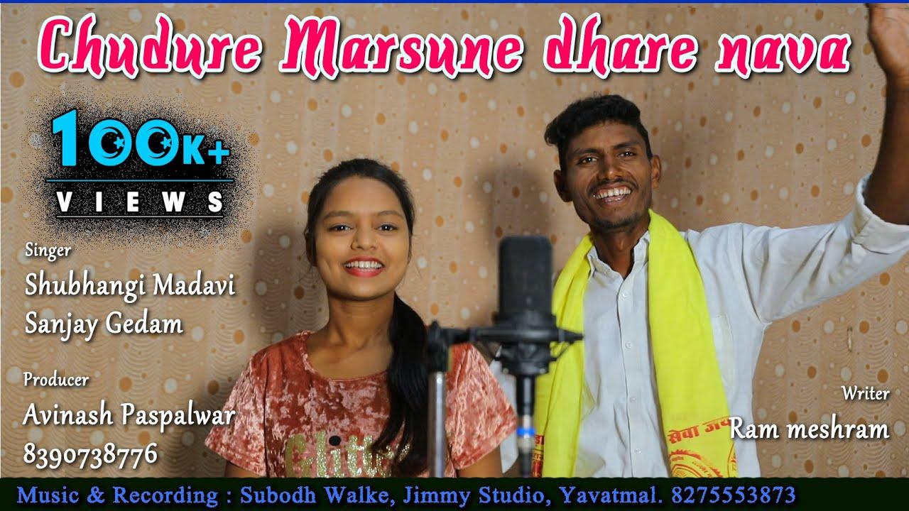 Chudure Marsune Dhare Nava | New Gondi Songs 2021 | Jimmy Studio | Sanju Gedam | Shubhangi Madavi