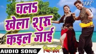 चल खेला शुरू कइल जाई - Khiladi - Khesari Lal & Indu Sonali - Bhojpuri Songs 2016 New
