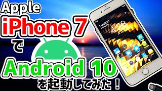 """Apple iPhone 7""で「Android 10」を起動してみた!【Project Sandcastle】"