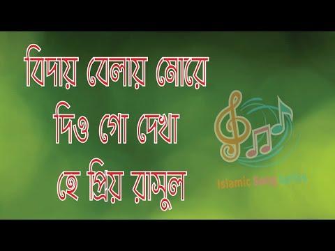 Bangla Gojol |Biday Belay More Diogo Dekha | বিদায় বেলায় মোরে দিও গো দেখা| bangla islamic gojol 2017