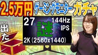 【福袋】24,900円の謎ゲーミングモニター買ったらまさの結果…2K画質+144㎐検証&レビュー【ガチャ】