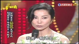 2016.03.20【台灣演義】陳美鳳的故事 | Chen Mei Fong History