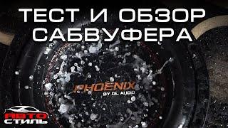 Сабвуфер DL Audio Phoenix12 ОБЗОР + РОЗЫГРЫШ
