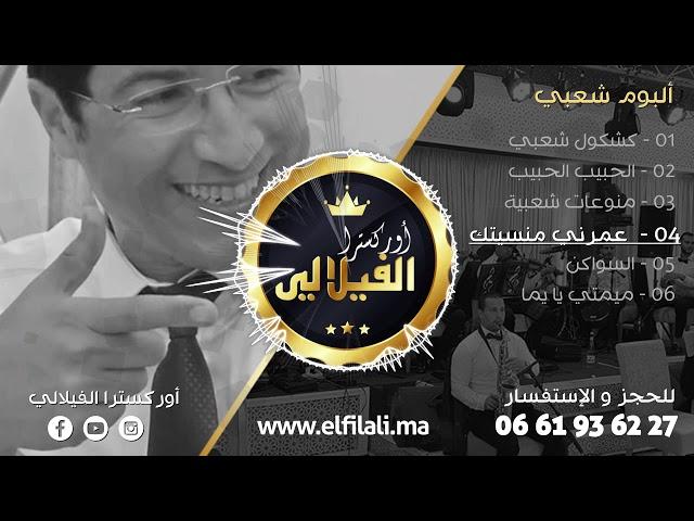 Album Chaabi (Track04) - Orchestre El Filali ألبوم شعبي - أوركسترا الفيلالي