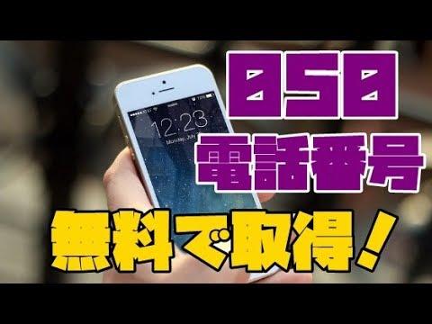 IP電話とは?050の番號を無料で取得できるオススメのアプリ - YouTube