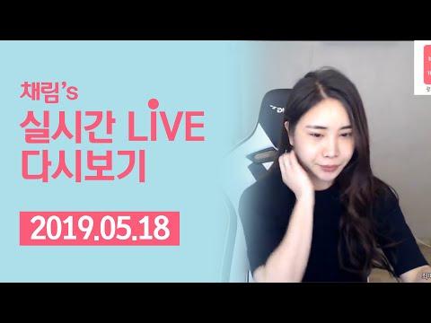 채림's LIVE [2019.05.18]