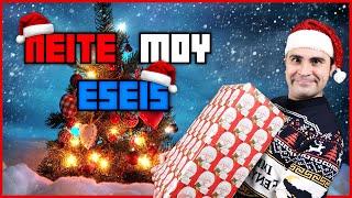 Τι Δώρο Θέλεις Για Τα Χριστούγεννα?! (Π.Μ.Ε #77)