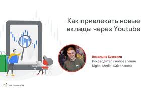 Кейс. Сбербанк – Как привлекать новые вклады через Youtube