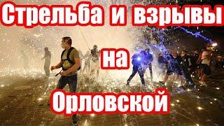 Почти военные действия в Минске! Осторожно жёсткое видео, присутствует мат!