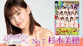 ミスマガジン2018ベスト16の杉本美穂ちゃん、明るさとフレンドリーさが魅力のS Cawaii!専属モデル