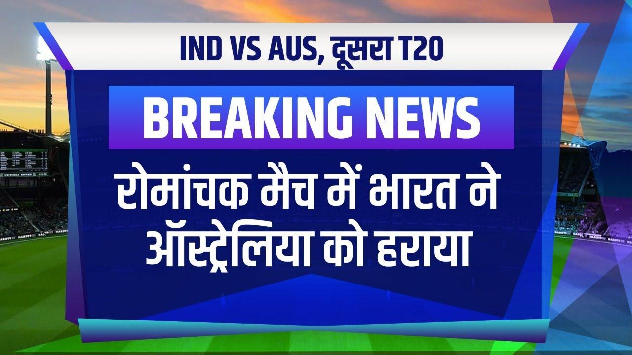 IND Vs AUS, 2nd T20: ऑस्ट्रेलिया को हरा भारत ने रचा इतिहास, T20 सीरीज पर किया कब्जा