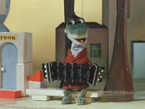 Мультфильм чебурашка и крокодил гена песни