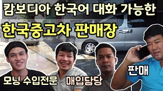 한국어 대화 가능한 캄보디아 한국중고차 판매장 | 사투…