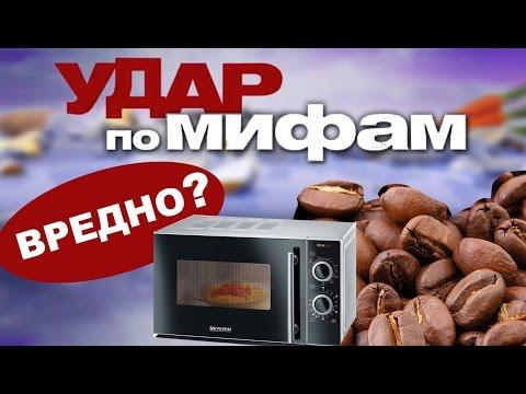 Удар по мифам - Выпуск 1- Вредно ли кофе? Опасна ли Микроволновка? (Матч ТВ)