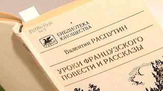 Вместе читаем Распутина