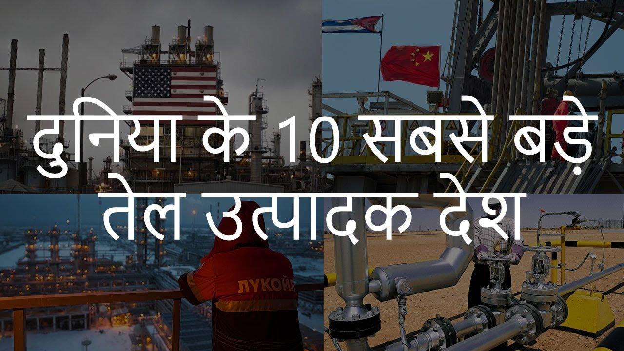 दुनिया के 10 सबसे बड़े तेल उत्पादक देश | Top 10 Oil Producing Countries of  the World | Chotu Nai