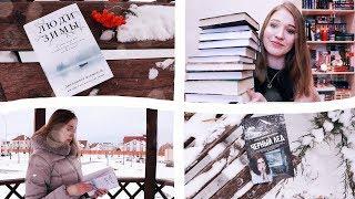 САМЫЕ ЗИМНИЕ КНИГИ что почитать зимой