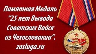 25 лет Вывода Советских Войск из Чехословакии.(, 2017-02-28T11:04:28.000Z)
