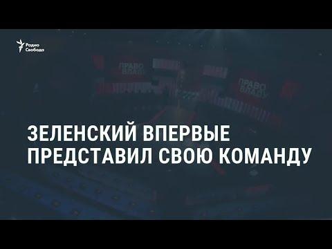 Зеленский впервые представил свою команду / Новости