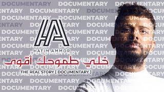 Hatim Ammor - The Real Story [ Documentary ] l حاتم عمور - خلي طموحك أقوى