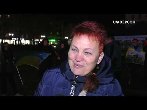 UA: Херсон: Акція до Дня ЗСУ