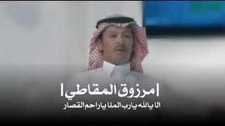 مرزوق المقاطي الا يالله يارب الملا ياراحم القصار