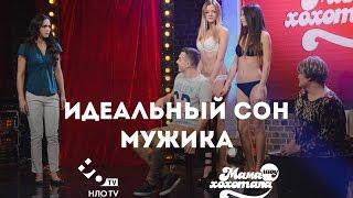 Идеальный Сон Мужика   Мамахохотала-шоу   НЛО TV