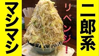 【大食い】【リベンジ】野菜3キロ増し!二郎系インスパイア 立川マシマシのラーメン野菜、アブラマシマシに挑戦! thumbnail