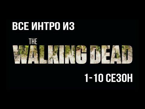 Все заставки из Ходячих Мертвецов. Интро Ходячие Мертвецы. The Walking Dead 1-10 сезон вступления.