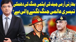 Dunya Kamran Khan Ke Sath - 15 January 2018 - Dunya News